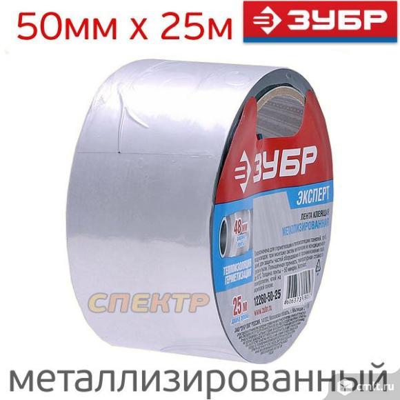 Скотч металлизированный ЗУБР рулон 50мм x 25м. Фото 1.