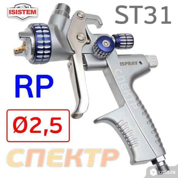 Краскопульт Isistem ISPRAY ST31 RP (2,5мм) с в/б. Фото 1.