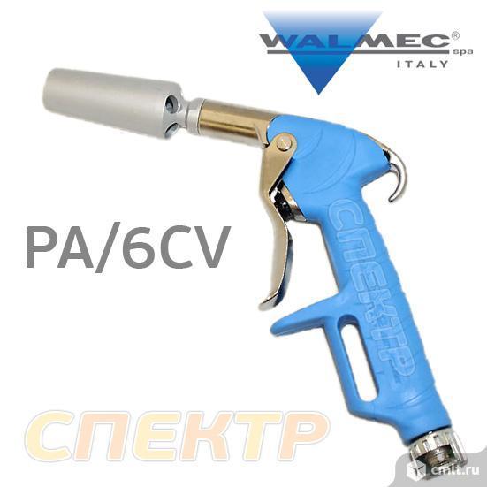 Пистолет продувочный Walcom PA6CV аэродинамический. Фото 1.