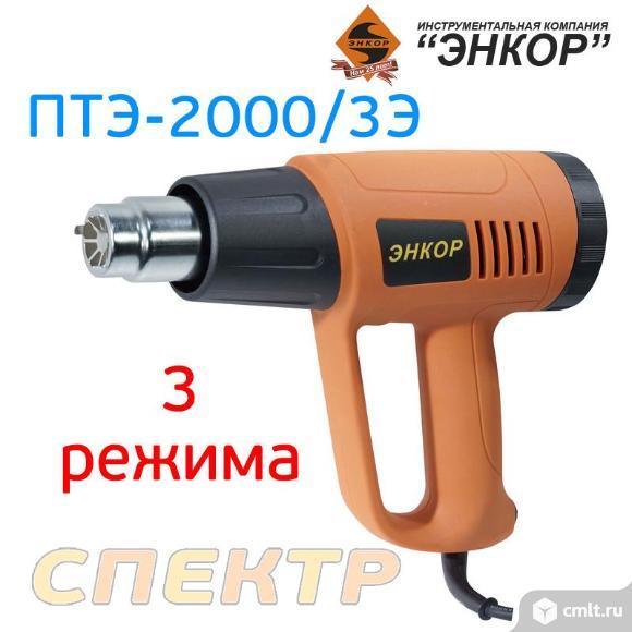 Пистолет тепловой Энкор ПТЭ-2000/3. Фото 1.