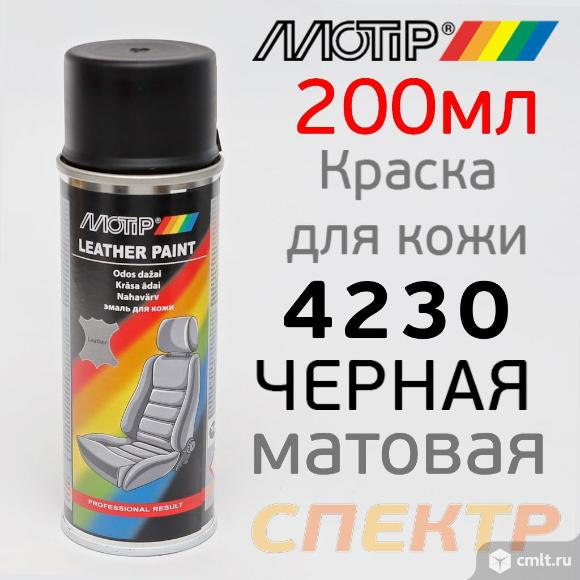 Краска для кожи матовая MOTIP 4230 черная (200мл). Фото 1.