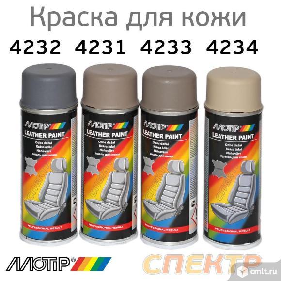 Краска для кожи матовая MOTIP 4232 серая (200мл). Фото 2.
