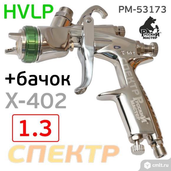 Краскопульт Русский Мастер X-402-LH (1.3мм) HVLP. Фото 1.
