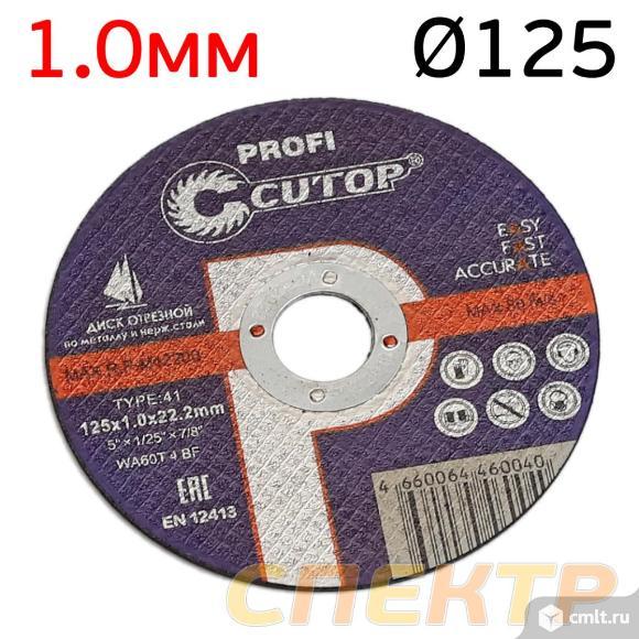 Круг отрезной 125х1.0мм по металлу CUTOP PROFI. Фото 1.
