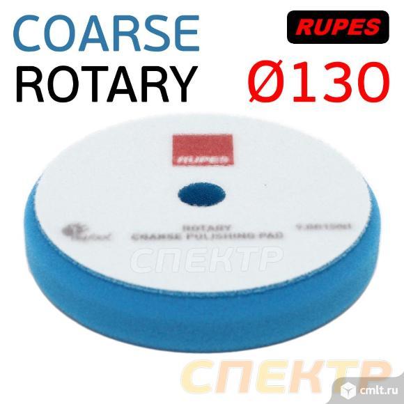 Круг полировальный Rupes ROTARY 130мм COARSE. Фото 1.