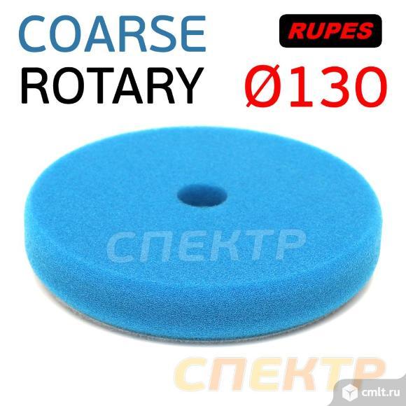 Круг полировальный Rupes ROTARY 130мм COARSE. Фото 2.