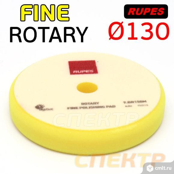 Круг полировальный Rupes ROTARY 130мм FINE. Фото 1.