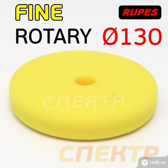 Круг полировальный Rupes ROTARY 130мм FINE. Фото 2.