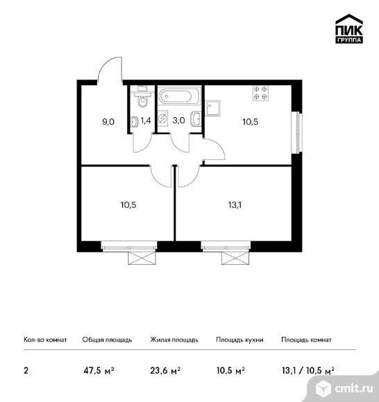 2-комнатная квартира 47,5 кв.м. Фото 1.