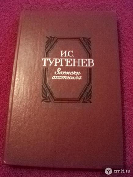 Записки охотника. Фото 1.