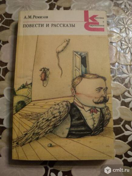 Ремизов А.М. Повести и рассказы.. Фото 1.