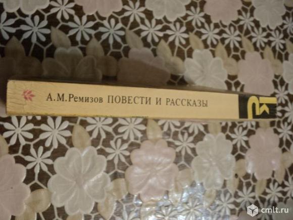Ремизов А.М. Повести и рассказы.. Фото 5.