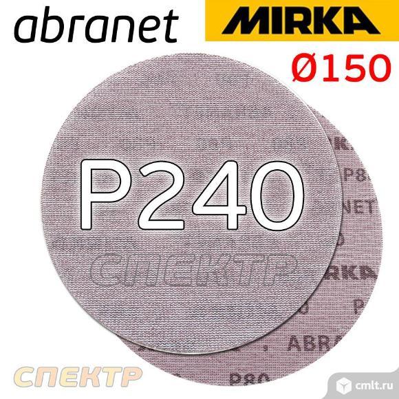 Круг шлифовальный ф150 Mirka Abranet сетка P240. Фото 1.