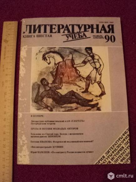 Литературная учеба. Фото 1.