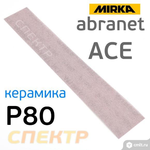Полоска сетка Mirka Abranet ACE 70x420мм ( Р80). Фото 1.