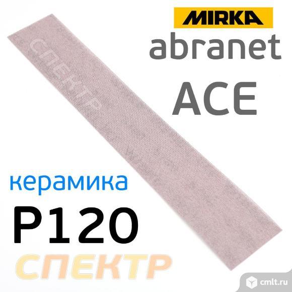 Полоска сетка Mirka Abranet ACE 70x420мм (Р120). Фото 1.
