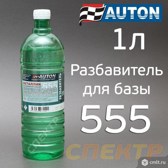 Разбавитель AUTON 555 (1л) для металлика. Фото 1.