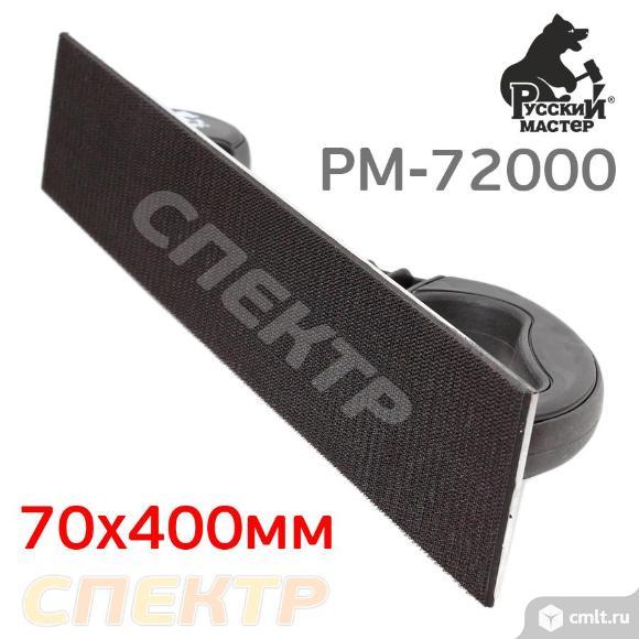 Рубанок на липучке и зажимами РМ-72000 (70х400мм). Фото 2.