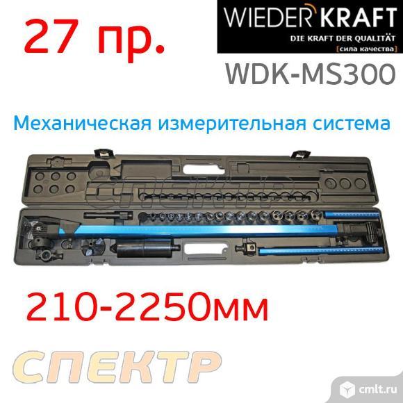 Система измерении геометрии кузова WDK-MS300. Фото 1.