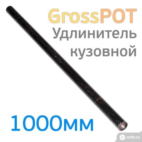 Удлинитель для кузовных работ 1000мм GrossSPOT. Фото 1.