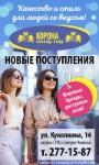 Магазин Секонд-Хенд Корона