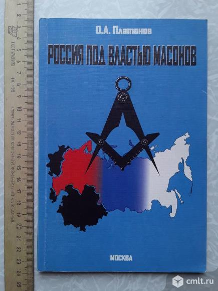 Россия под властью масонов - Платонов О. А.. Фото 1.