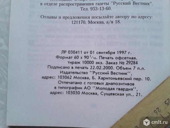 Россия под властью масонов - Платонов О. А.. Фото 7.