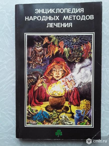 Энциклопедия народных методов лечения. Фото 1.