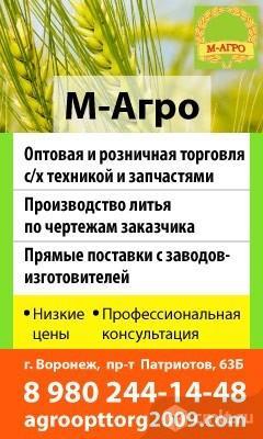 М-Агро