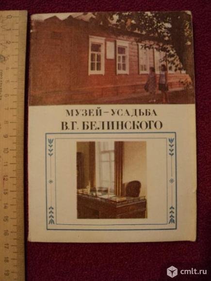 Музей усадьба Белинского. Фото 1.