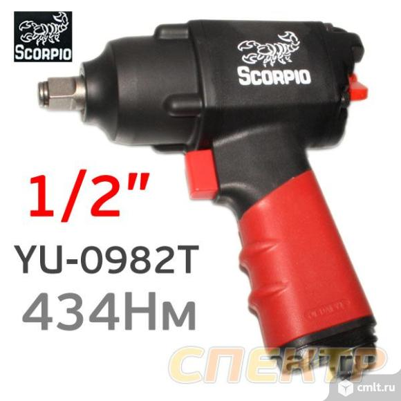 """Пневмогайковерт Scorpio YU-0982T 434Нм с 1/2"""". Фото 1."""