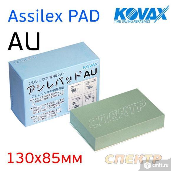 Подложка под лист Kovax Assilex PAD AU (130х85мм). Фото 2.