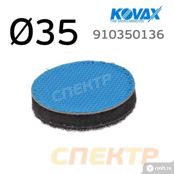 Подложка-переходник для дисков на клею 35мм Kovax. Фото 1.