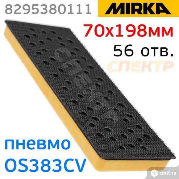 Подошва для рубанка MIRKA OS383CV (70х198мм). Фото 2.
