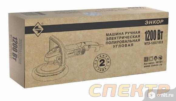 Полировальная машинка ЭНКОР МПЭ-1200/180Э. Фото 3.
