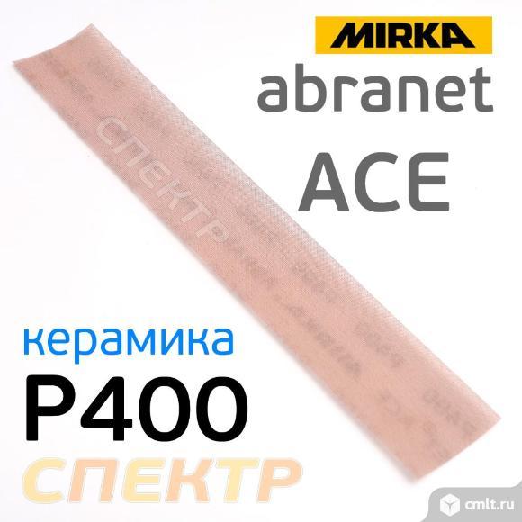 Полоска сетка Mirka Abranet ACE 70x420мм (Р400). Фото 1.