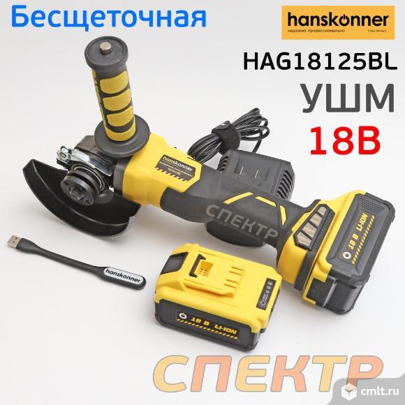 Аккумуляторная УШМ Hanskonner HAG18125BL (18В). Фото 1.