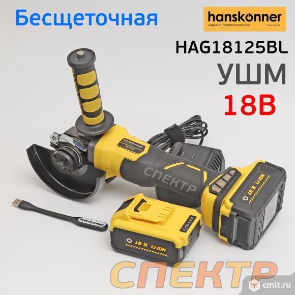 Аккумуляторная УШМ Hanskonner HAG18125BL (18В). Фото 5.