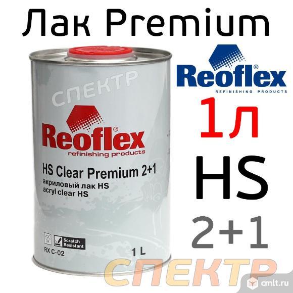 Лак REOFLEX HS 2+1 акриловый (1л) Premium. Фото 1.