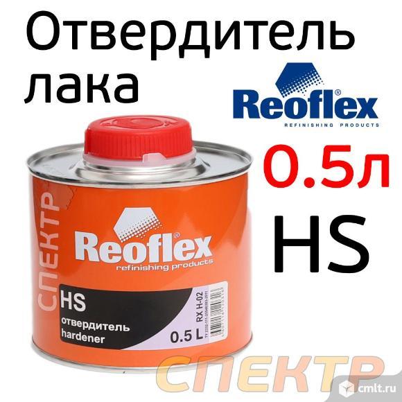 Отвердитель REOFLEX лака HS 2+1 (0,5л) для лака 1,. Фото 1.