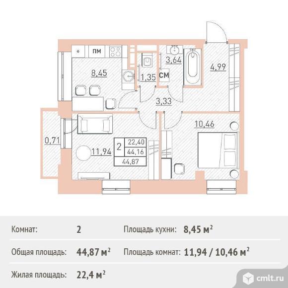 2-комнатная квартира 44,87 кв.м. Фото 1.