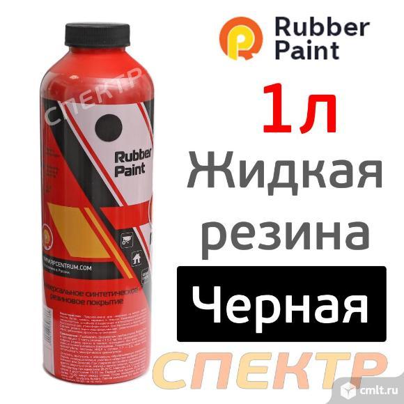 Жидкая резина Rubber Paint (1л) черная. Фото 1.
