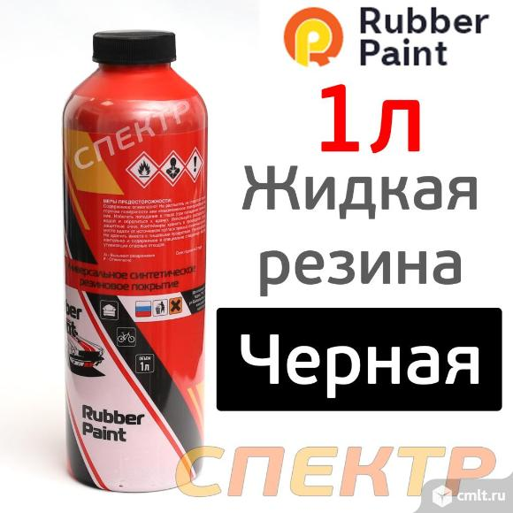 Жидкая резина Rubber Paint (1л) черная. Фото 2.