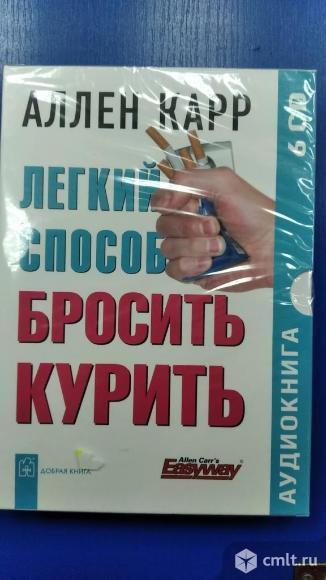"""Аудиокнига """"Лёгкий способ бросить курить"""". Фото 1."""
