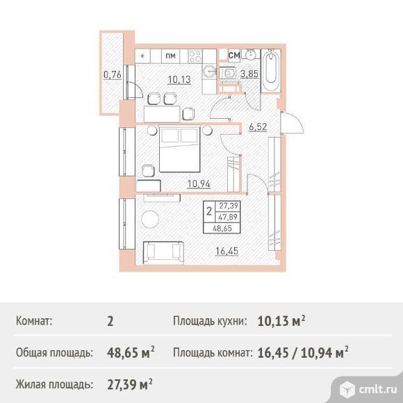 2-комнатная квартира 48,65 кв.м. Фото 1.