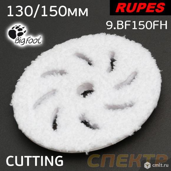 Круг микрофибровый RUPES 130/150мм для BigFoot. Фото 1.