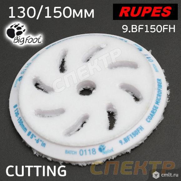 Круг микрофибровый RUPES 130/150мм для BigFoot. Фото 2.