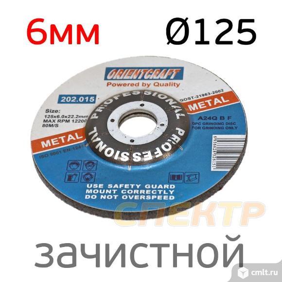 Круг зачистной по металлу (125х6.0мм) шлифовальный. Фото 1.