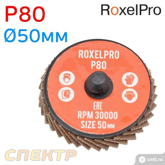 Круг зачистной под Roloc D50 лепестковый Р80 Roxel. Фото 1.