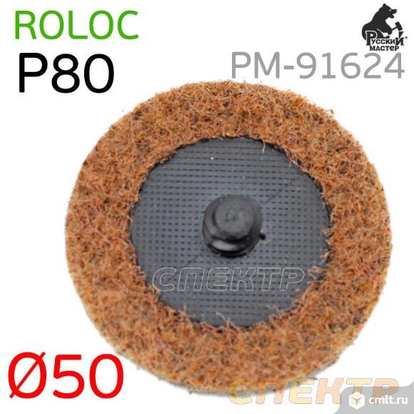 Круг зачистной под Roloc D50 травяной  P80 коричн.. Фото 1.